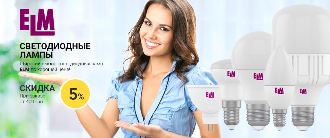 LED лампы ELM